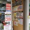 9月1日 末尾狙いでガオウ茅ヶ崎店に昼過ぎ寄ってきました