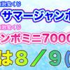 【宝くじ】第696回サマージャンボ・ミニサマージャンボ抽選日は8月9日!抽選時間や公開されるサイトを把握しておこう!【7億円】