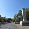 歩いて再び京の都へ 旅の寄り道 南宮大社