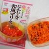 キッコーマン 彩り野菜おかずの素が凄く使いやすい