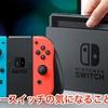 ニンテンドースイッチの気になること<Part1> (Nintendo switch's concern <Part 1>)