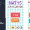 【Unity】計算ゲームの完成プロジェクト「Maths Challenge」紹介(無料)