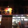 宜野湾市・深夜0時から開く弁当屋「井筒屋」!夜中に小腹を空かせたらここ。