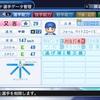 パワプロ2019  又吉亮文(2020琉球) パワナンバー