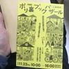 リビング新聞高松に取材していただきました。あと、11月23日(祝)にポリ裏ブックバザール(高松市田町)に出ます。