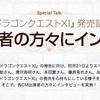 『ドラゴンクエストXI 過ぎ去りし時を求めて』CM出演タレント5組のインタビュー動画を公開