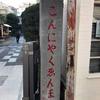 こんにゃく閻魔(源覚寺)
