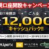 海外FX キャッシュバックキャンペーン|新規口座開設12000円キャッシュバックキャンペーン開催中!