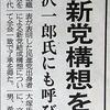 民進 新党構想で小沢一郎に呼びかけ