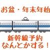なんとかなる!お盆や年末年始の新幹線、直前の予約方法。