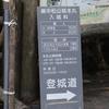 備中松山城(日本百名城第68番・現存天守・重要文化財)
