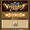 【星ドラ】レジェンドランキング発表