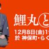 [12/2更新]【2017年12月出演情報】と【今後の予定】