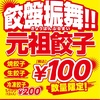 【超お得情報!】9月1日(土)は大阪王将で100円キャンペーン!!!