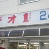 京都市南部のレンタルビデオ屋事情調査に行ってきた!「ビデオワン観月橋店&上鳥羽店」