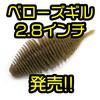 【GEECRACK】水噛み最強のギル型ワームに新サイズ「ベローズギル 2.8インチ」追加!