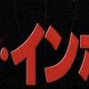 【映画ニュース】ミッション・インポッシブルシリーズの続編‼️全米公開日決定✨✨