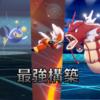【ポケモン剣盾】最速でマスボ級!?アンドリュー最強の構築を紹介