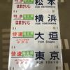 方向幕から辿る 東海道線185系の歴史⑤