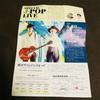 「横浜サウンド☆クルーズ」スペシャルJ-POPライブ