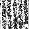菅原伝授手習鑑 三段目 茶筅酒の段
