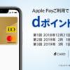 dカード+Apple Payでdポイント5倍キャンペーン開始、2019年3月末まで