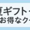 パ・リーグ、ソフトバンク優勝!Yahoo!ショッピングで優勝セール中!なのに、プレミアム会員限定!?