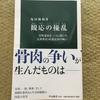 亀田俊和「観応の擾乱」を読んで