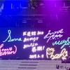 【2019】ジャニヲタがリトグリのライブに行った話。