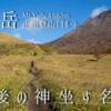 【11月】由布岳:正面登山口より登る -豊後の神坐す名峰-【九州ツアー2020③】