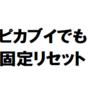 【ピカブイ】初心者でもわかる色違い固定リセット(準備編)
