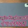 iPad用Magic Keyboardのイマイチな所
