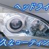 高耐久なヘッドライトコーティング剤のおすすめ3製品を紹介する