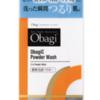 【オバジC】酵素洗顔パウダー 使用感と成分分析
