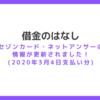 【セゾンカード】Netアンサーの情報が更新されました!(2020年3月4日支払い分)