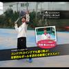 【ソフテニ・タイムズ】アイテムレビュー YONEX「F-LASER 9S」