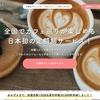 【全国でカフェ巡り】CAFE PASS