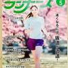 月刊ランナーズにドバイマラソン記事?!