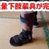脳梗塞左麻痺用の軽量下肢装具が完成して歩行練習へ