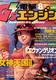 【1996年】【8月号】電撃G'sエンジン 1996.08