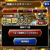 level.381【ガチャ】ラストスパート10連+α