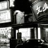 台湾の売春喫茶店・風俗買春事情調査