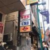 下北沢の食べログ高評価な雑居ビルにあるカレー屋さん、moona ( ムーナ )へ!