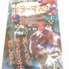 ホラーマスク(駄菓子)!