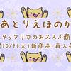 スタッフリカのおススメ商品♪vol. 38【10/9(火)新商品・再入荷速報】