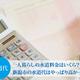 一人暮らしの水道料金はいくら?新潟市の水道代はやっぱり高かった!