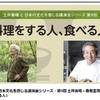 養老孟司先生×土井善晴先生 講演会 ~料理を食べる人、料理を作る人~