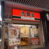 浅草田原町の吉野家で、新発売の牛白カレーを食べてみました(笑)!!!