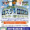 鎌スタ☆健康祭パワーアップ!