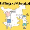【草加・越谷】MachiTagとパリッとポリッとが提携しました!